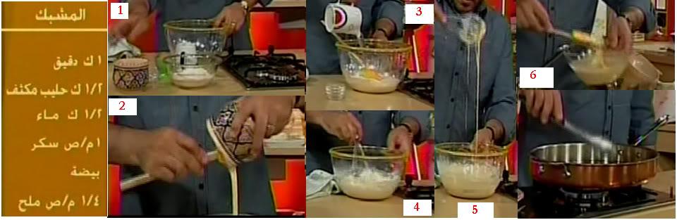 حلوى المولد مع الشيف حسن Osamasteps