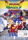 Test GG : Sonic Drift Racing 2  Sonicdriftbox_zps016bf74f