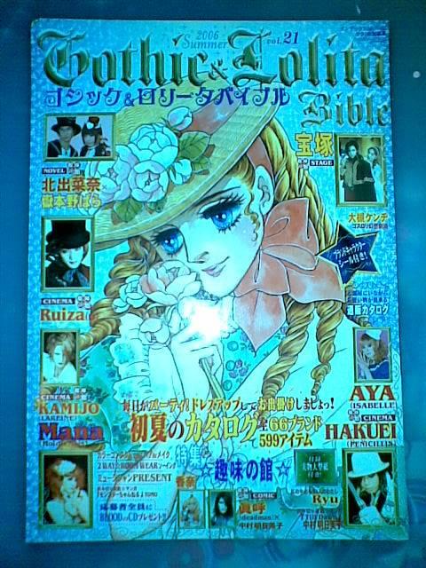 Selling manga/G&LBibles/Kera/drawing books/yaoi/anime/DVD/CDs 28112009010