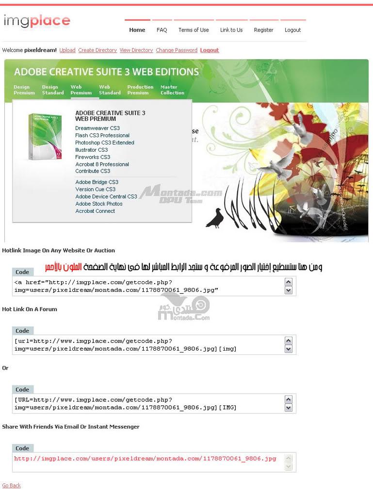 الحل الأمثل لرفع الصور للشروحات.. أفضل المواقع المجانية.. ^.^ IP4