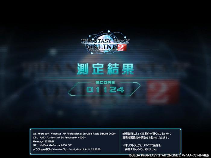 pso2 screenshot gallery No1