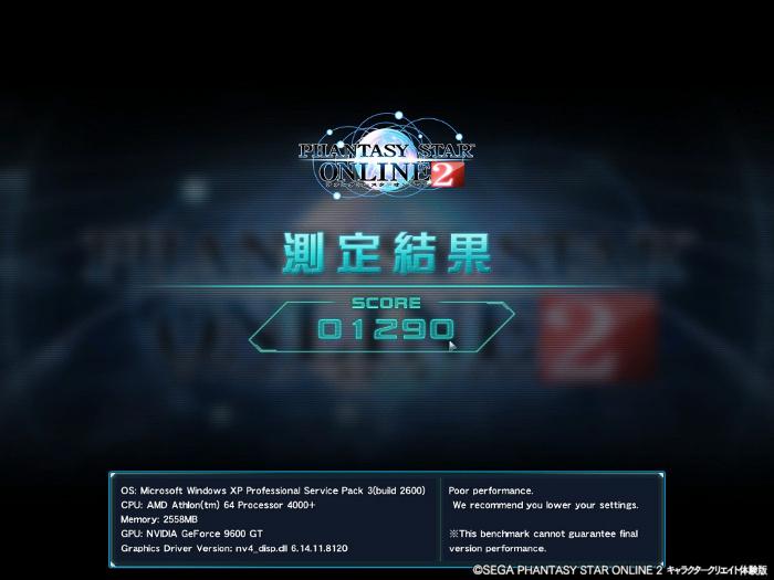 pso2 screenshot gallery No3