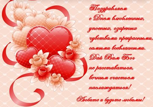 С Днем св. Валентина! 99ef9c4fc51fa9fb2f95738305500a8c