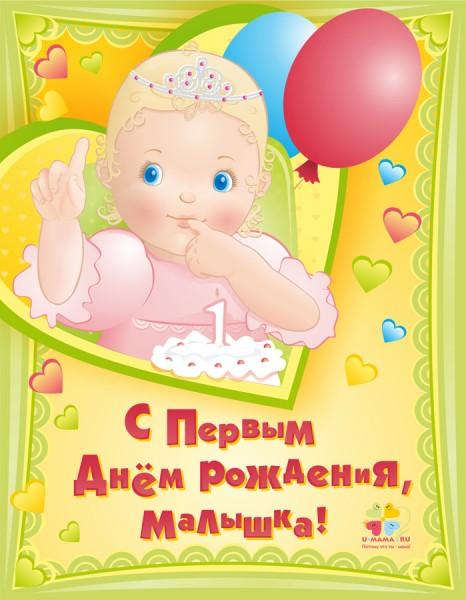 Поздравляем  Аришу с 6 летием! ( мама - Лелу) 68be644a82a996834a408ec9652c9651