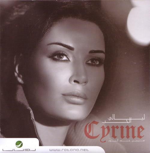 [ALBUM] سيــريـــن عبـد الــنور - لـــيالـــي الحـــب [2009]= Cyrine-cover