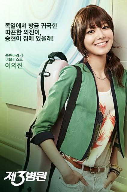 """Soo Young, integrante de Girls' Generation, lista para la transmisión de su primer drama """"The Third Hospital"""" este 5 de septiembre SooTV02"""