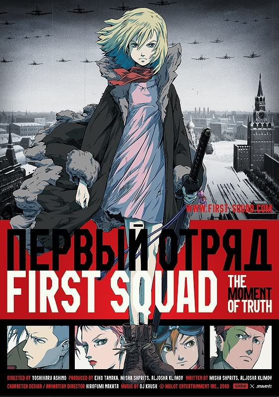 First Squad: The Moment of Truth [Pelicula] [Online] HQ Poster_first_squad