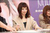 2010-03-13 SHERO PO Taipei autograph Th_122698063BuCG2pbyDSC_8188