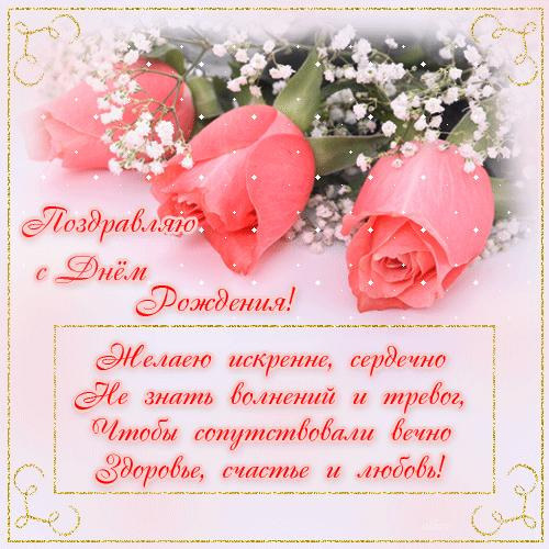 Поздравления с днем рождения! 3ac6003530f282e5f3ae5157fbc05021