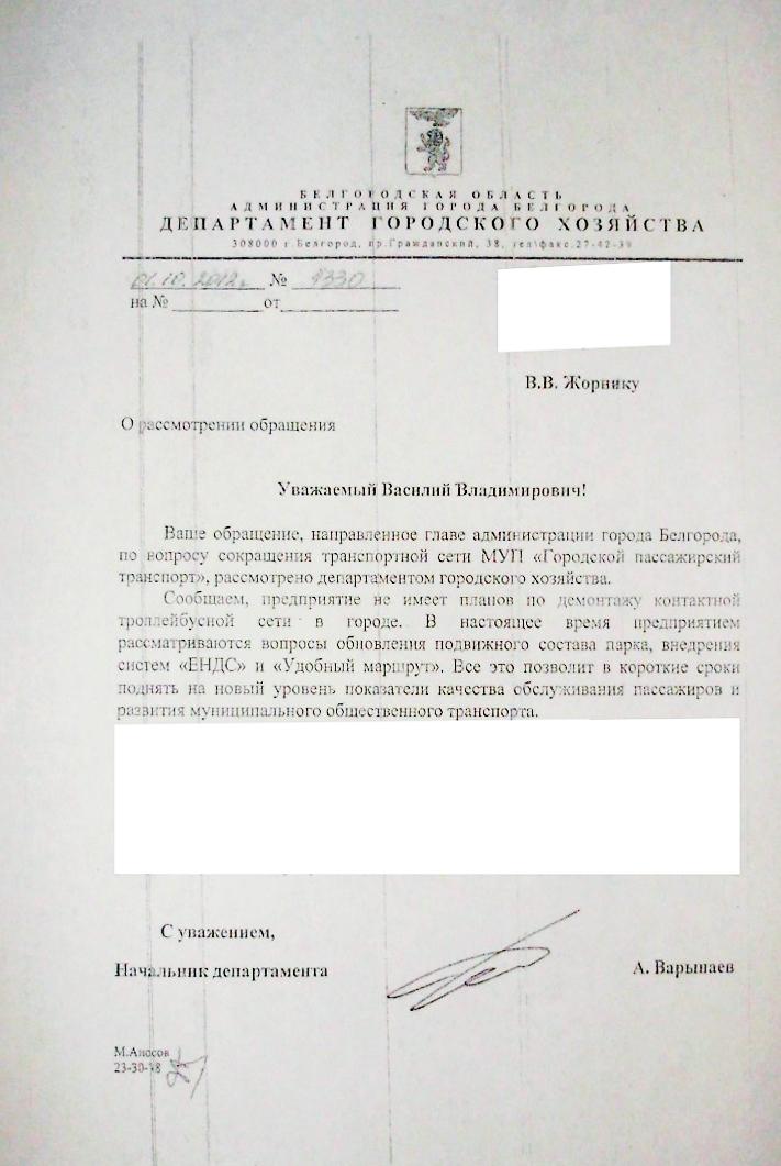 Белгородский Троллейбус! Aed286ef7731b5019de0c4214c06abd9