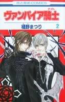 [Manga]Vampire Knight Tomo 10/? [MF] Vampirevol02