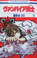 [Manga]Vampire Knight Tomo 10/? [MF] Vampirevol05