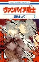 [Manga]Vampire Knight Tomo 10/? [MF] Vampirevol07