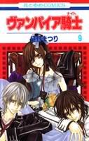 [Manga]Vampire Knight Tomo 10/? [MF] Vampirevol09