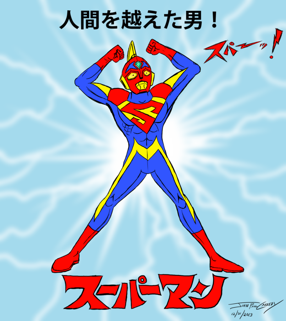 Spam With Pics 2.0 - Page 37 Japanese_superman_by_ryuuseipro-d7055oi_zpsyx4tn0bk