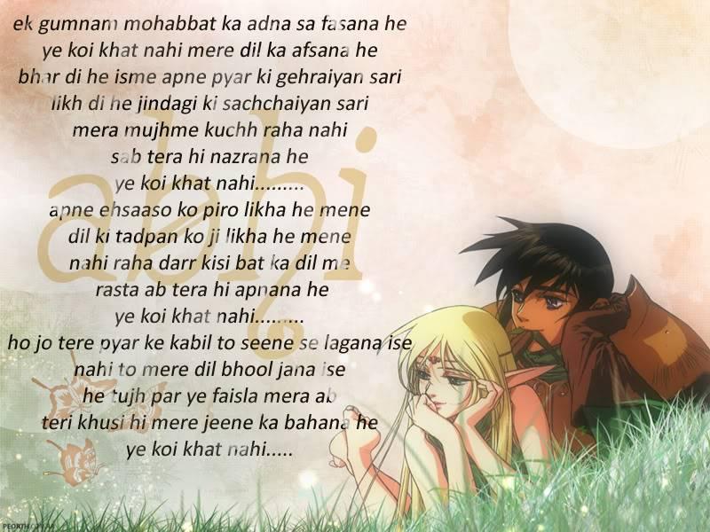 ye koi khat nahi~~~ Ekgumnammohbbat