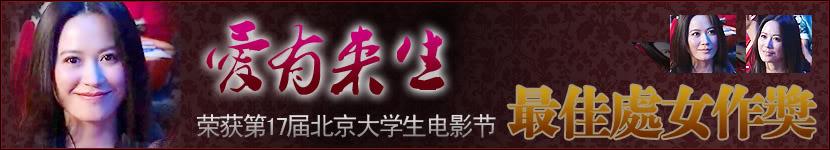 Liên Hoan Fim Bắc Kinh 9aa44dc261f75c0ce4dd3ba7