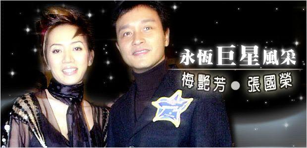 Anita Mui | Mai Diễm Phương [1963 - 2003] Df1b277ed35a7b1629388a06