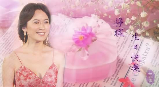 Du Phi Hồng | Yu Fei Hong | 俞飞鸿 Fgpdrsut