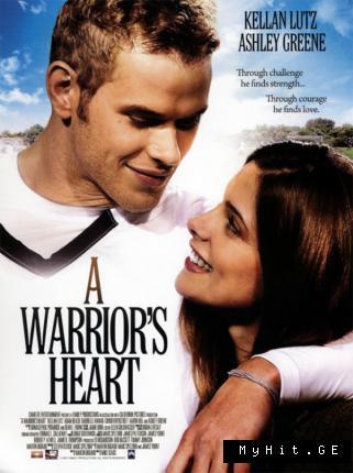 მეომრის გული / A Warrior's Heart (2011 ) E9022f72818b0d7bd144d7413c86866c