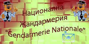 Национална жандармерия