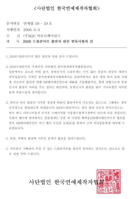 KEPA Official Announcement of 2009 DREAM Concert Officialdocumentbig
