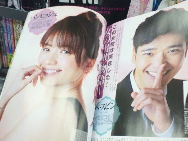 Bae Soo Bin / 배수빈 - Pagina 4 BSBHHJJapanesemagazine