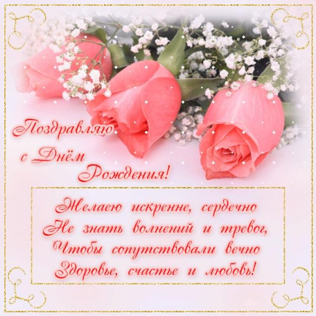 Поздравляем Ромашку с Днём рождения! 606f60119624e9bdfd95cb5dddc011a8