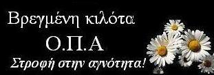 Έχω παρατηρήσει ότι... - Σελίδα 11 Kilota