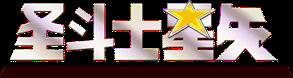 [Jeu Vidéo]Saint Seiya On Line Game par Sega 05bec8ca