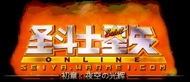 [Jeu Vidéo]Saint Seiya On Line Game par Sega 0ef340a3