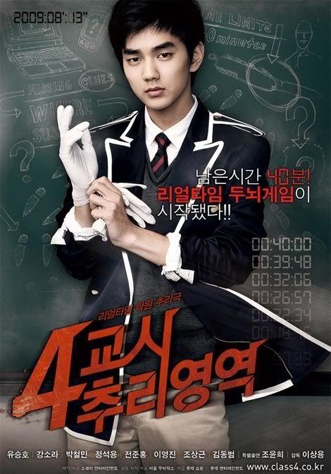 [K-Film] 4th Period Mystery KMovie4th_period_mystery