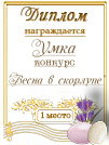 Поздравляем победителей Пасхальных конкурсов D6a96a814e8c4dfbd1c752e248d76665