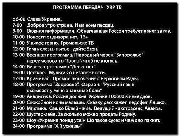 Украина - новости, обсуждение - Страница 6 D56967224851064914419159c8ea9ad8
