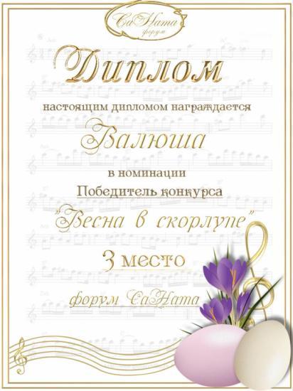 Поздравляем победителей Пасхальных конкурсов 294149fa9c4b9b32dc8bea3edfa44aef