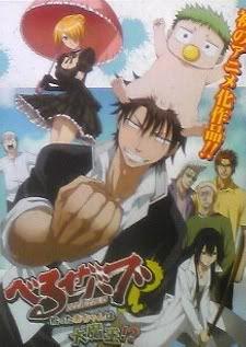 Beelzebub anime autumn 2010! Beelzebubanime
