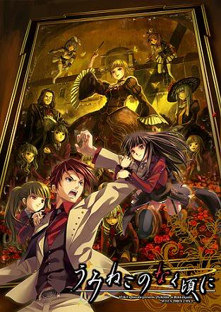 Guess the anime/manga screenshot! Umineko-ep-4-promo2
