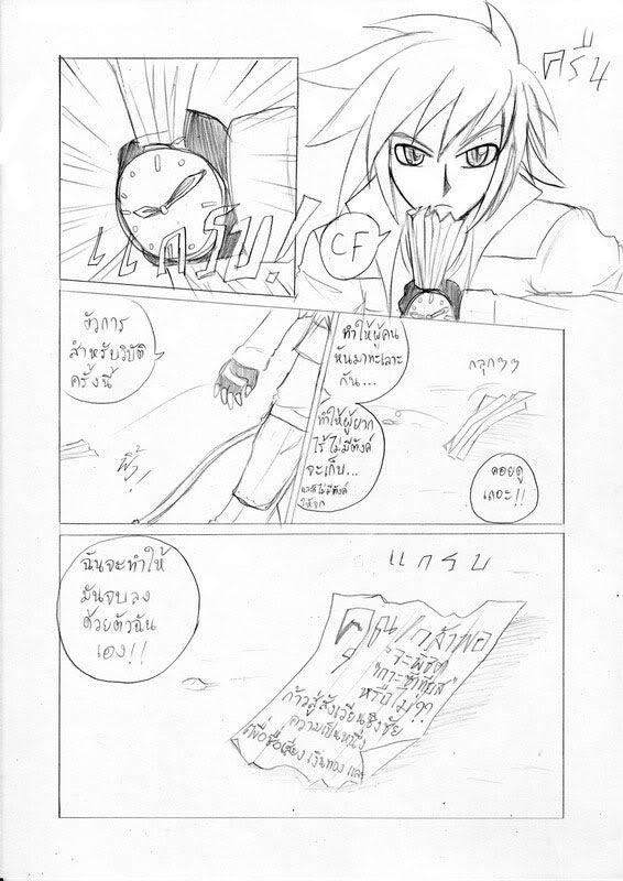 [Character CF2.5] - Chrono เด็กหัวขโมย(Update - 24/2/54) IntroChrono2