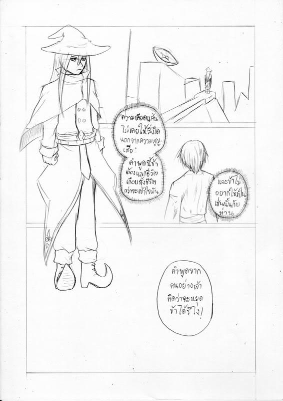 [Character CF2.5] - Falcon the Sorcerer [ฟอลคอน เดอะ ซอคเซอร์เรอร์]นักเวทย์ผู้เย็นชา(Update Intro - 9/3/54) IntroFalcon_0001