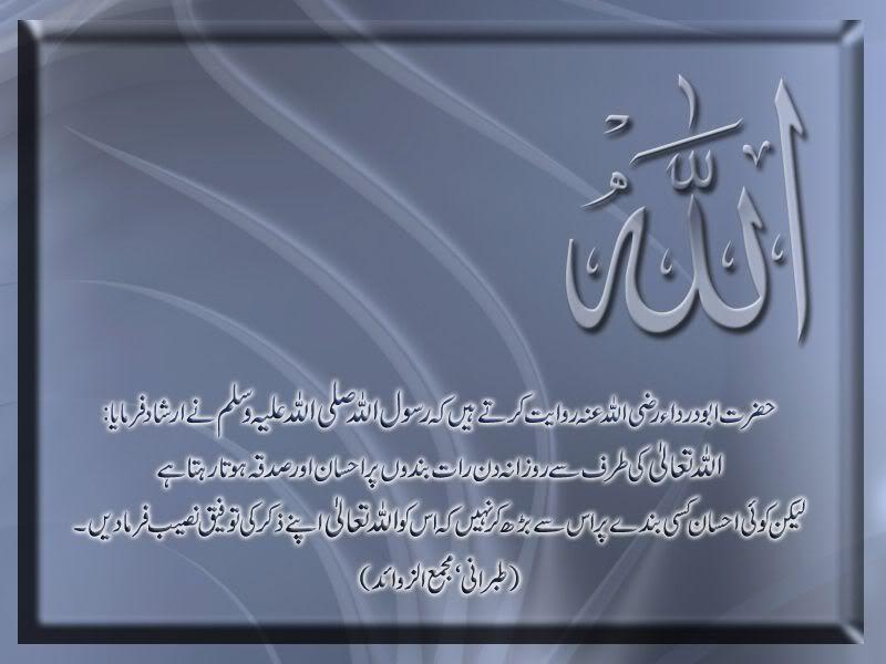ALLAH Ka Ehsaan اللہ کا احسان ALLAHKaEhsaan