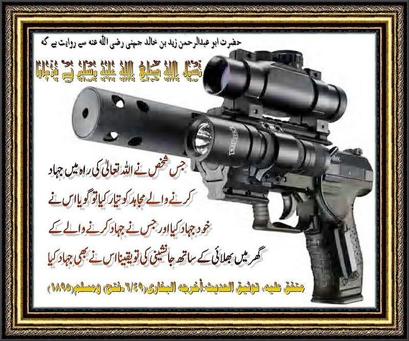 Jis Nay Kisi Mujahid Ko Tayyar Kiya . . . . Jihad
