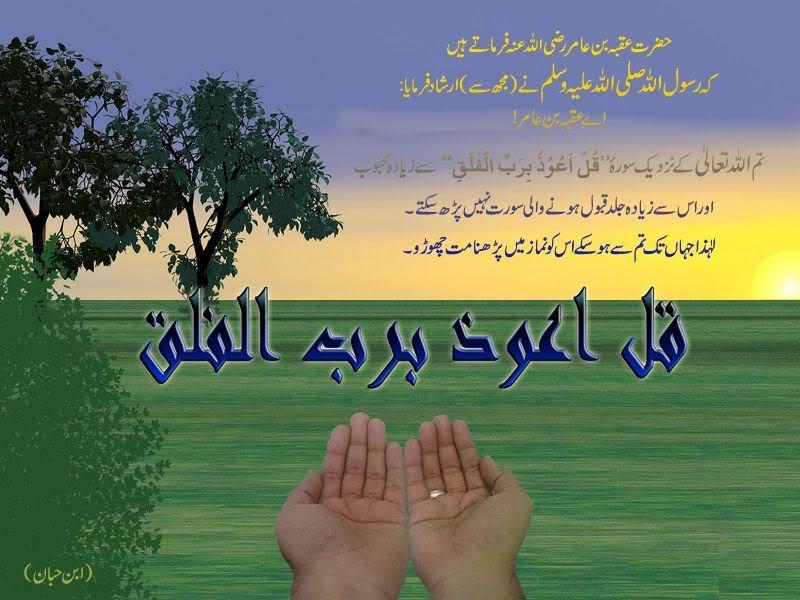 Maqbool Tareen Aayat مقبول ترین آیات MaqboolTareenAayat