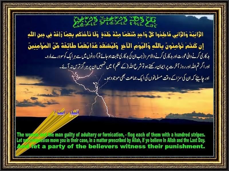 Punshment of Adultery PunshmentofAdultery