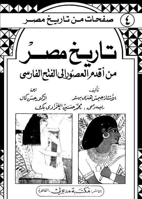 تحميل كتاب تاريخ الفن عبر العصور pdf