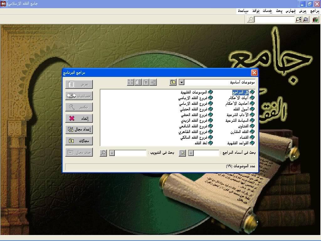 تحميل :: أسطوانه ::موسوعة جامع الفقه الإسلامي :: علي رابط مباشر Jame301