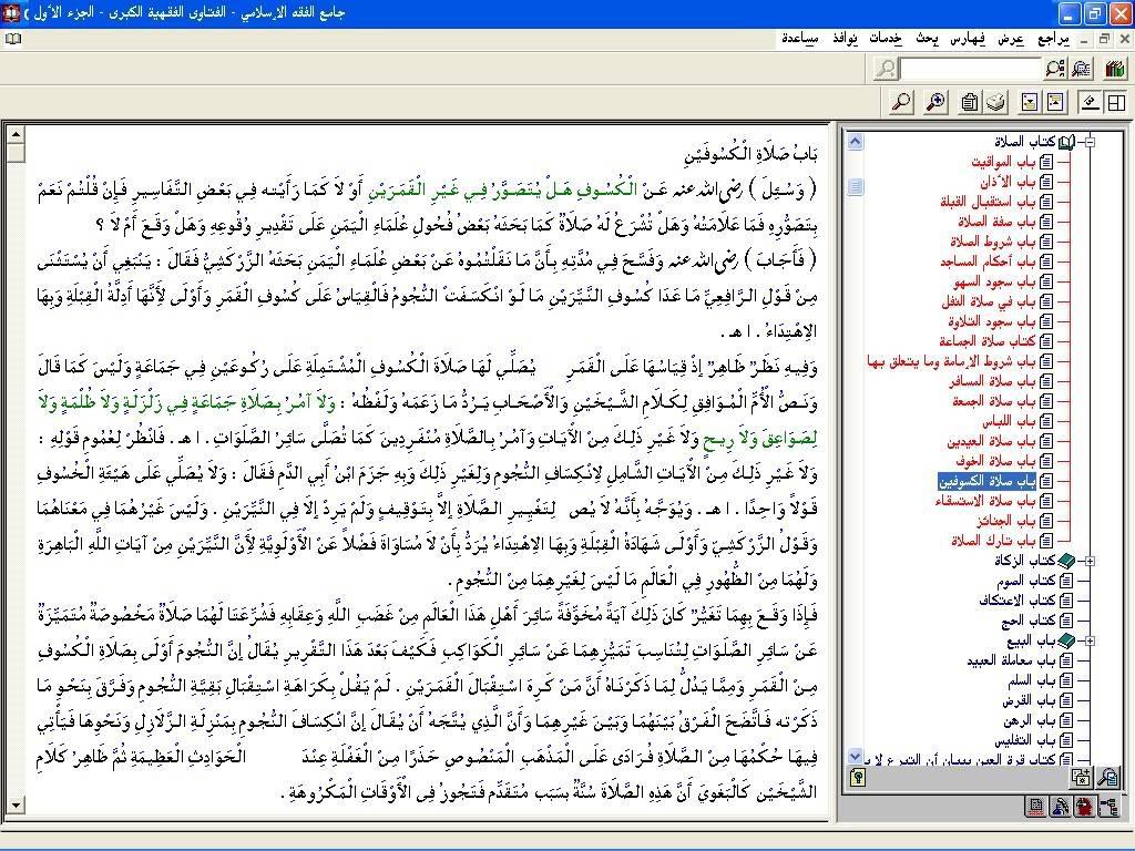 تحميل :: أسطوانه ::موسوعة جامع الفقه الإسلامي :: علي رابط مباشر Jame302