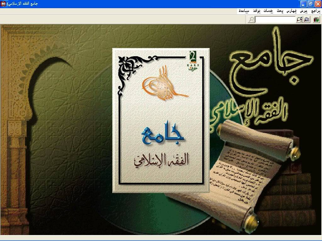تحميل :: أسطوانه ::موسوعة جامع الفقه الإسلامي :: علي رابط مباشر Jame303