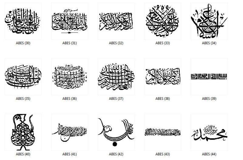 فن الخط الإسلامي  IslamicArt03
