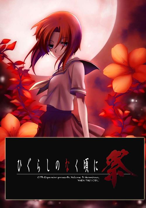 Ficha de Rena~ Higurashi4