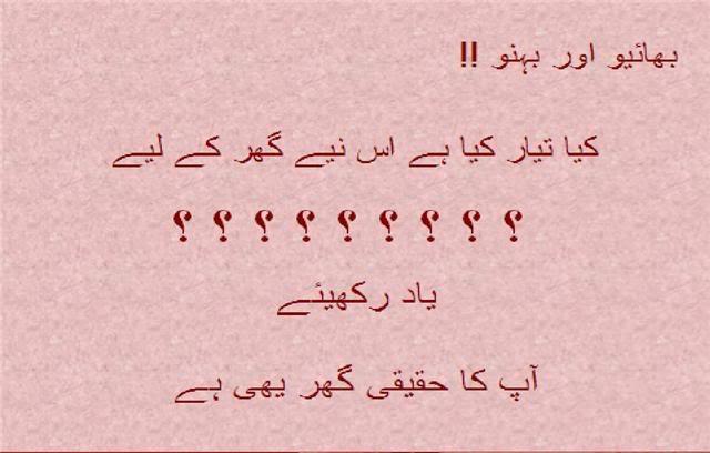 Aapka Ghar...! 12
